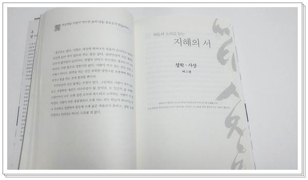 하늘의 소리로 듣는 지혜의 서 198개의 질문과 답변