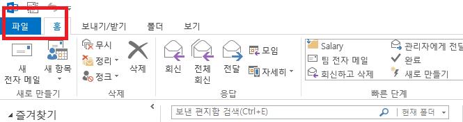 MS Office(오피스) 중 Outlook에서 서명을 설정