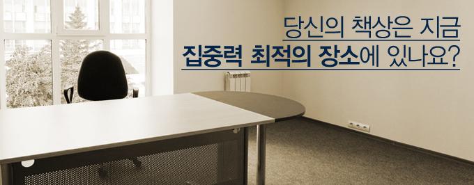 당신의 책상은 지금 집중력 최적의 장소에 있나요?