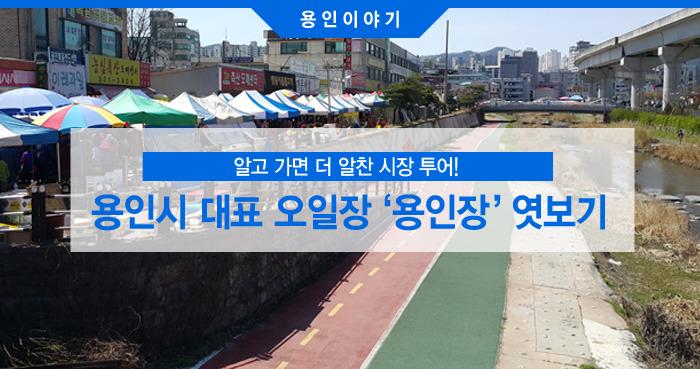 용인시 대표 오일장 '용인장' 엿보기