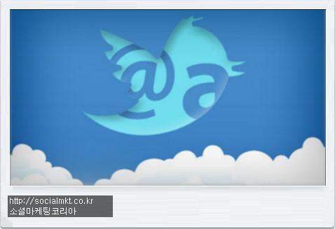 트위터마케팅 성공사례