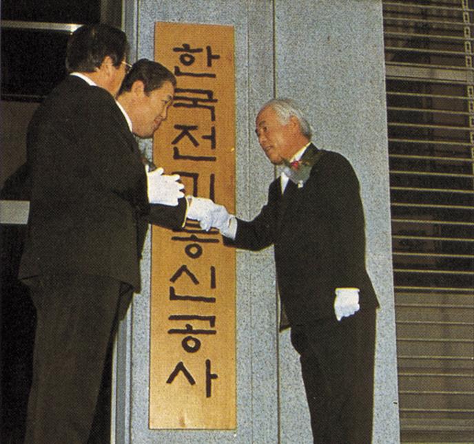 한국전기통신공사