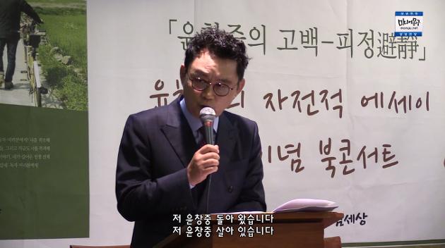 [영상] 눈물없이 못 보는 윤창중 컴백 현장