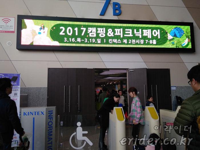 2017 캠핑 & 피크닉 페어, 본격 캠핑 시즌 시작