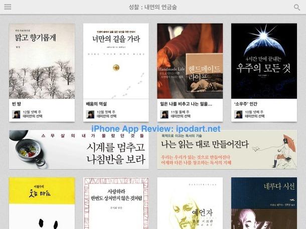 책을 이야기하는 남자 HD 아이폰 아이패드 추천 무료 앱