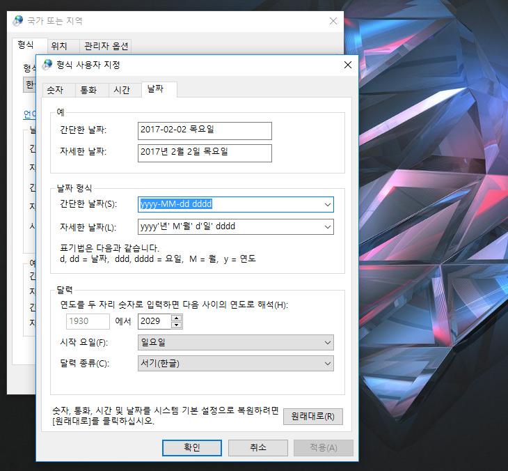 윈도우10, 작업표시줄, 요일, 나오게, 변경하는, 방법,IT,IT 제품리뷰,요금은 시간이 너무 빨리가네요. 무슨 요일인지 빨리 알아보도록 하겠습니다. 윈도우10 작업표시줄 요일 나오게 변경하는 방법을 알아볼텐데요. 방법은 간단합니다. 윈도우7 윈도우8 윈도우10 모두 같은 방법으로 적용이 가능 합니다. 그리고 튜닝도 가능 합니다. 윈도우10 작업표시줄 요일 나오게 변경을 하면 한번에 요일을 볼 수 있어서 좀 더 편리합니다. 윈10에서는 클릭시 달력형태가 떠서 더 보기 편해졌죠.