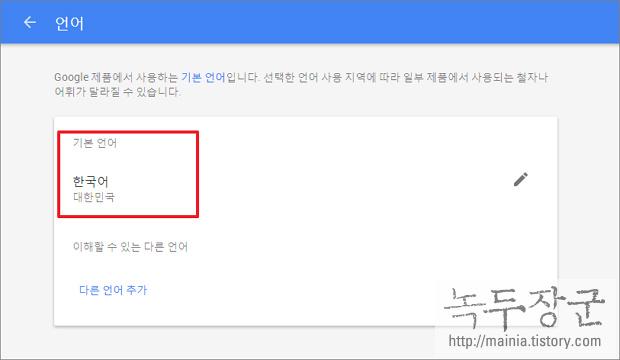 구글 계정 설정 화면 언어 변경하는 방법
