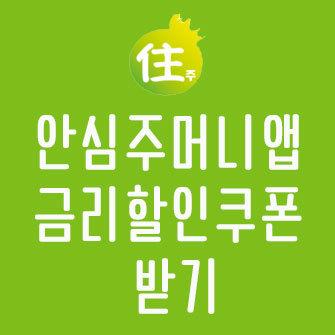 한국주택금융공사 안심주머니앱