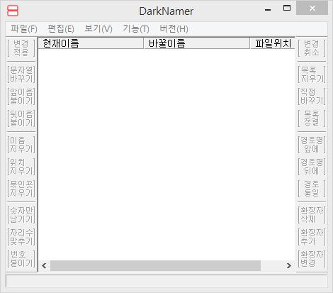 DarkName메인화면