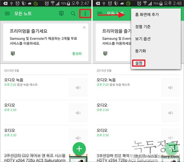 에버노트 스마트폰 앱 와이파이 환경에서만 동기화 시키는 방법