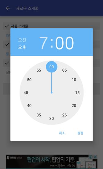 안드로이드 기능 자동 ON/OFF 스마트 빠른 설정 앱 추천