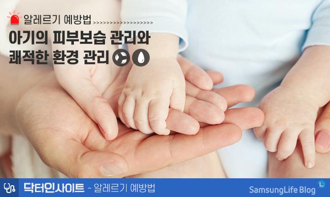 아기의 피부보습 관리와 쾌적한 환경 관리