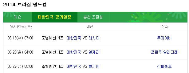 2014 브라질 월드컵 한국 경기 일정표
