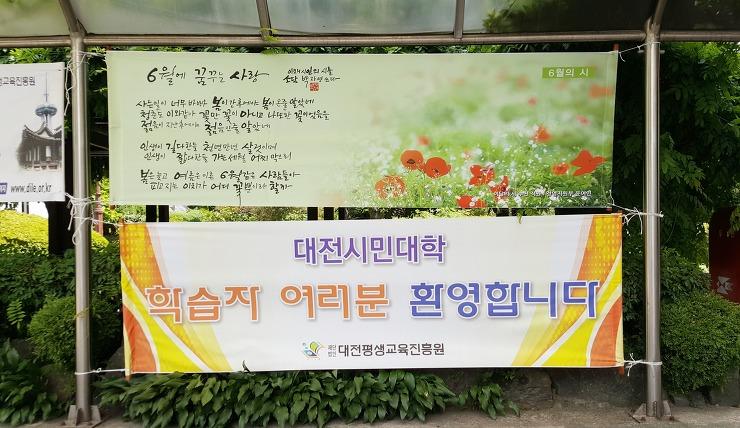 대전평생교육진흥원 6월의 시, 6월에 꿈꾸는 사랑(이채)