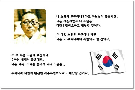김구_나의소원
