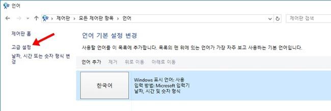 윈도우10 입력 표시기 IME 완전히 꺼짐 설정 방법