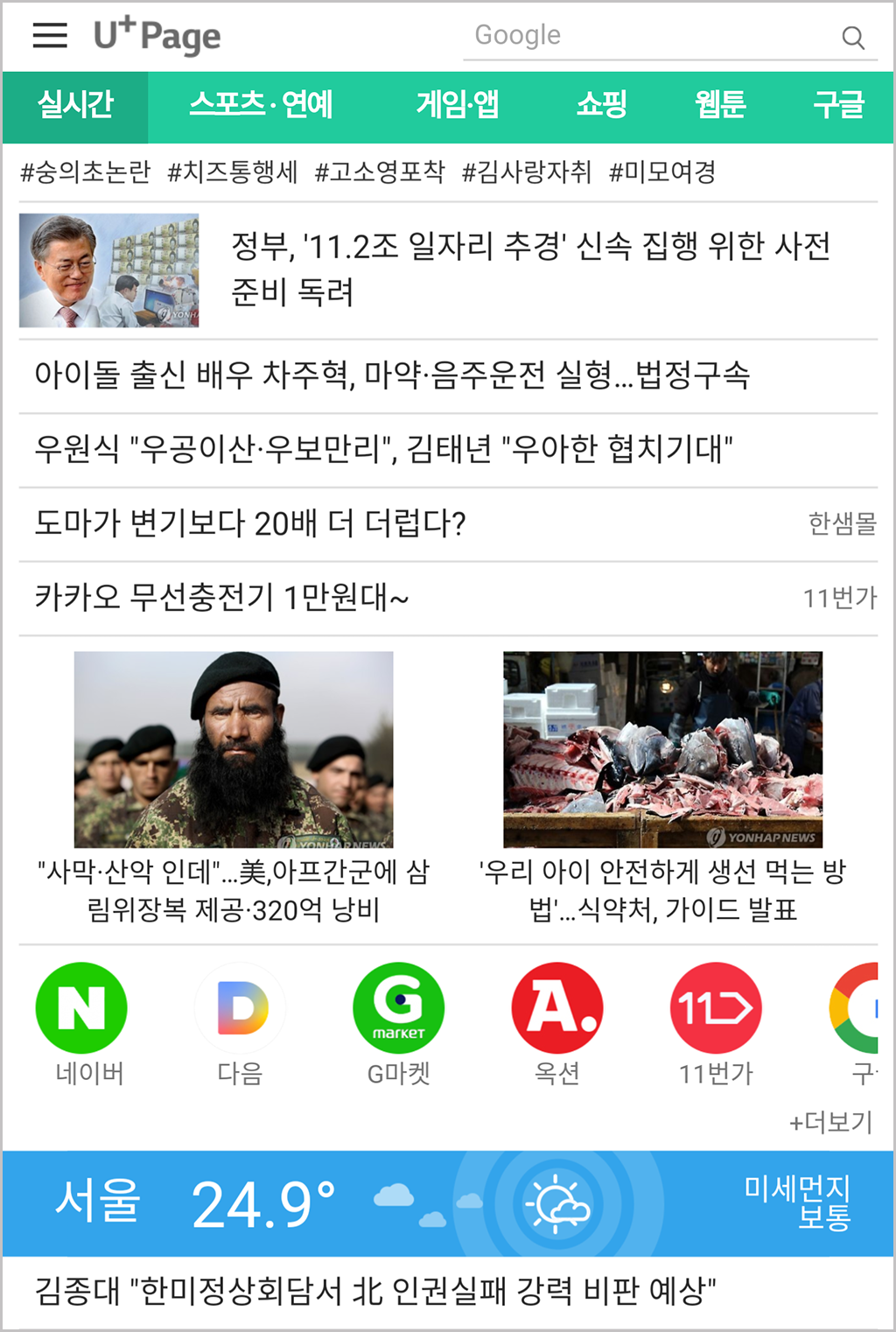 U+ Page 실시간 뉴스