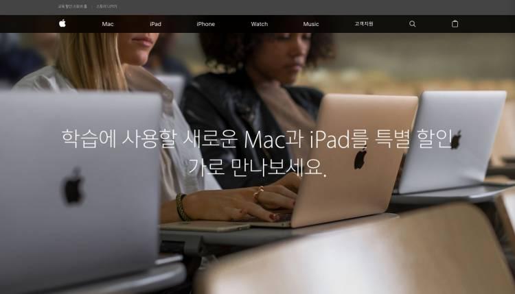 애플, 교육할인, 비츠, beats, 맥북, 맥북프로, 아이패드, 할인, 프로모션