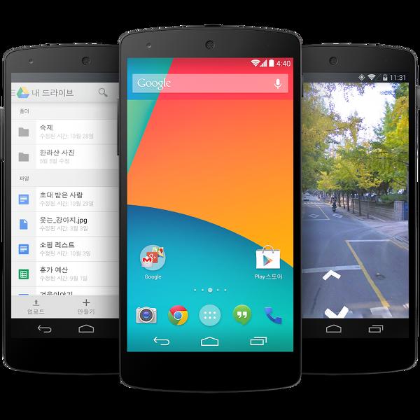 넥서스5 (Google Play)