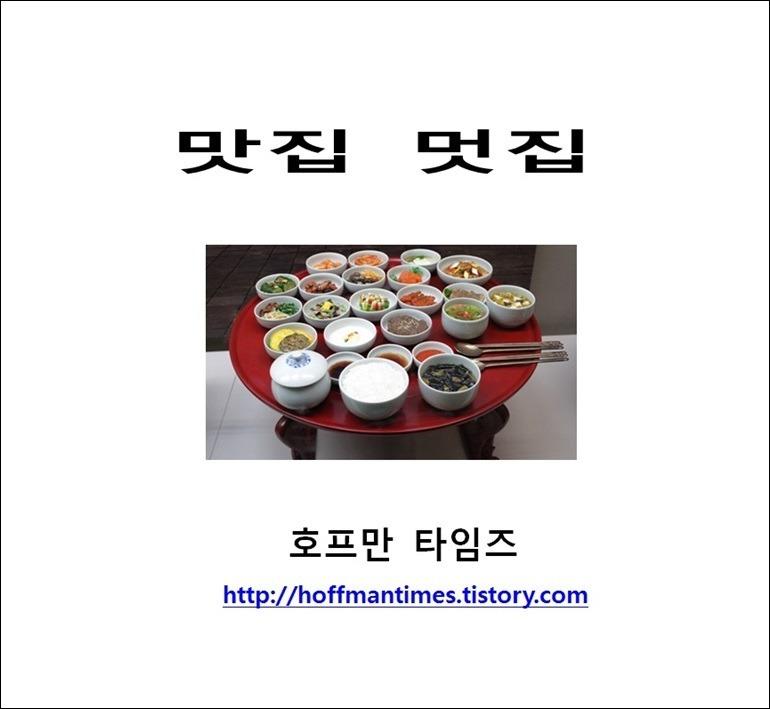 [수서동 맛집]청국장과 보리밥