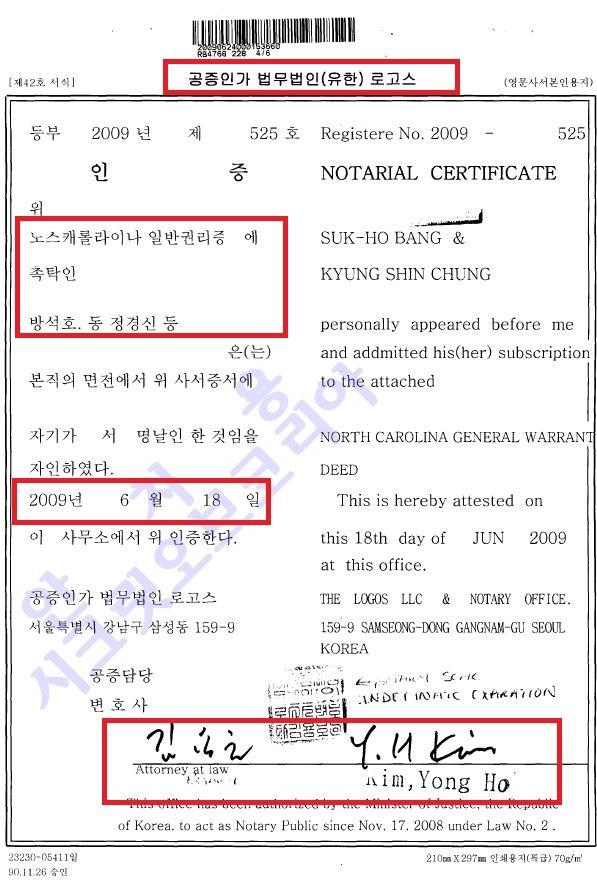 방석호사장 2009년 매도증서의 공증