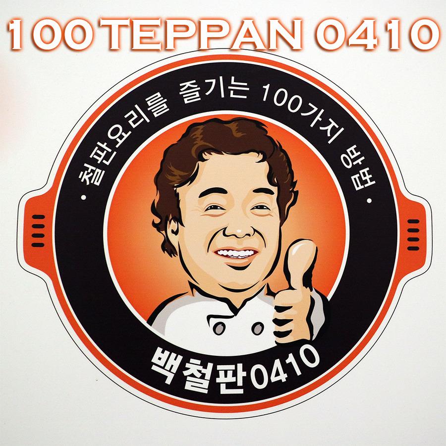 우주떡볶이  2인세트 반달튀김 사리~ 백철판0410 성신여대점