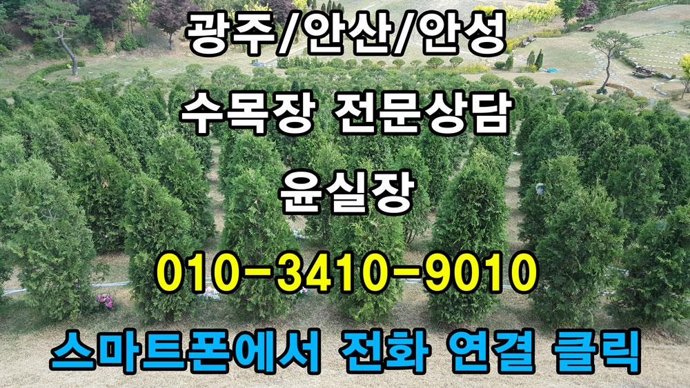 경기도 광주, 안산, 안성 수목장