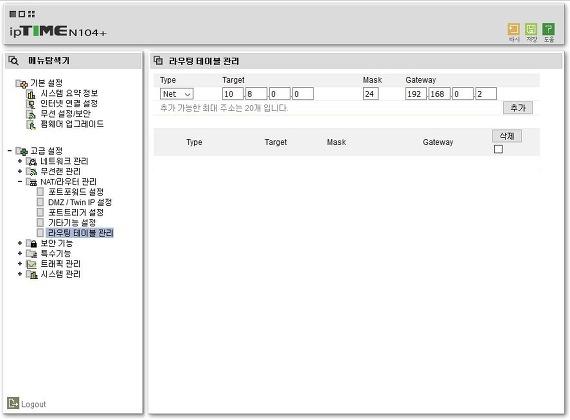 ipTIME 공유기 라우팅 테이블 관리 화면