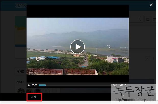네이버 밴드(Band) 동영상 PC 버전과 스마트폰에서 다운로드 하는 방법