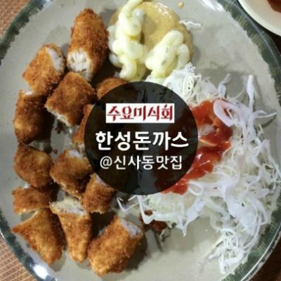 신사맛집 한성돈까스 수요미식회 (0)