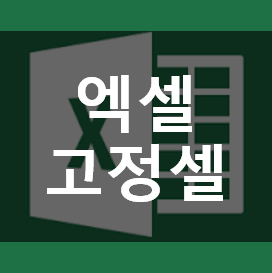 엑셀 고정셀