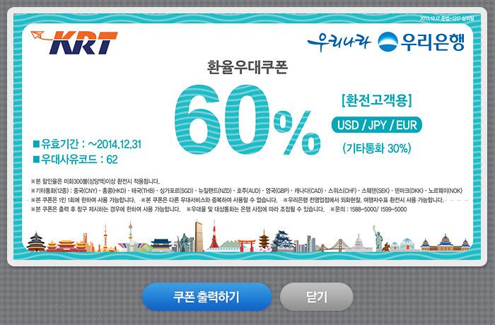 우리은행 환율우대쿠폰 60% - 우리은행 전 영업점(미화 300부 이상 환전시)