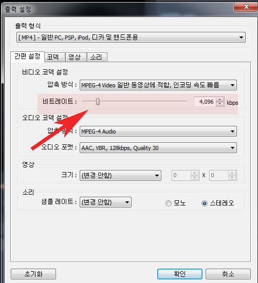 동영상 파일 용량 줄이기 낮추는 방법