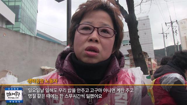 [영상] 생탁공장, 역대 최악의 노동환경