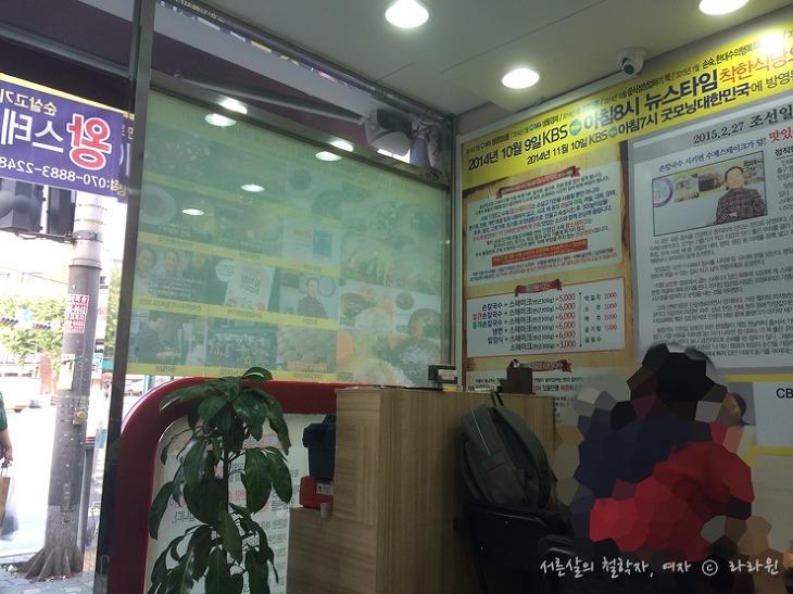 맛양값, 은평구 맛집, 역촌역 맛집, 역촌역 맛양값, 은평구 음식점,