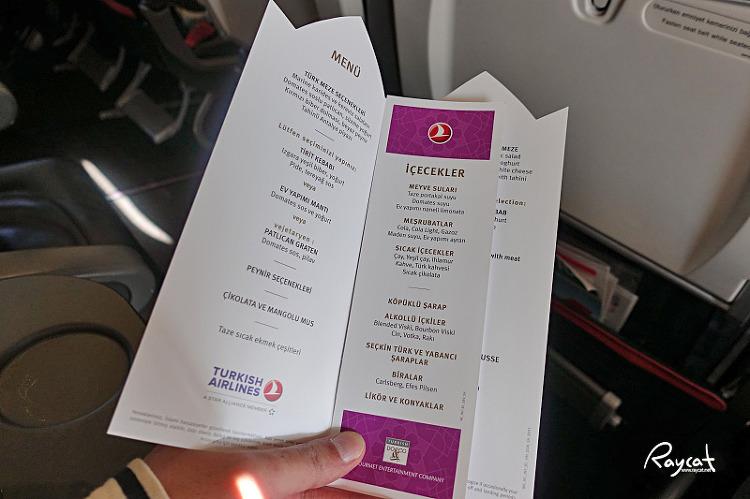 터키항공 비지니스 클래스 식사메뉴
