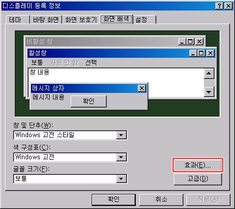 디스플레이 등록정보 화면 배색 효과