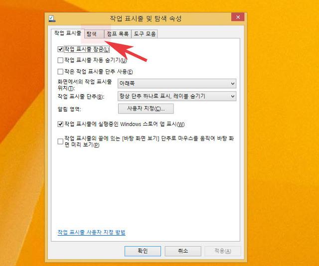 윈도우8.1 바탕화면 데스크탑 모드 시작 바로가기 방법
