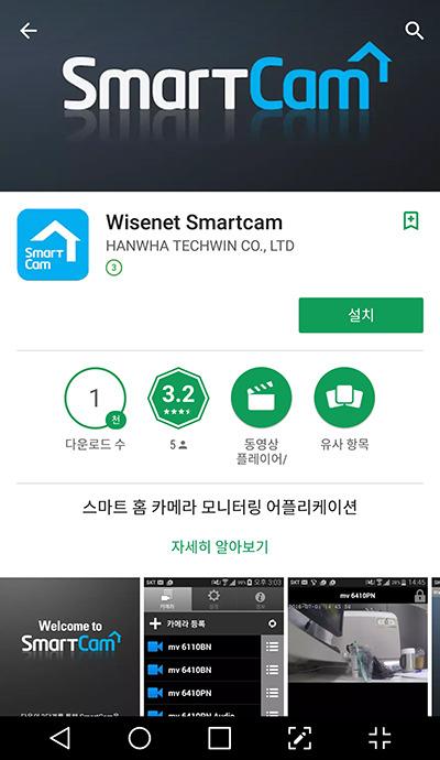 와이즈넷 스마트캠 앱