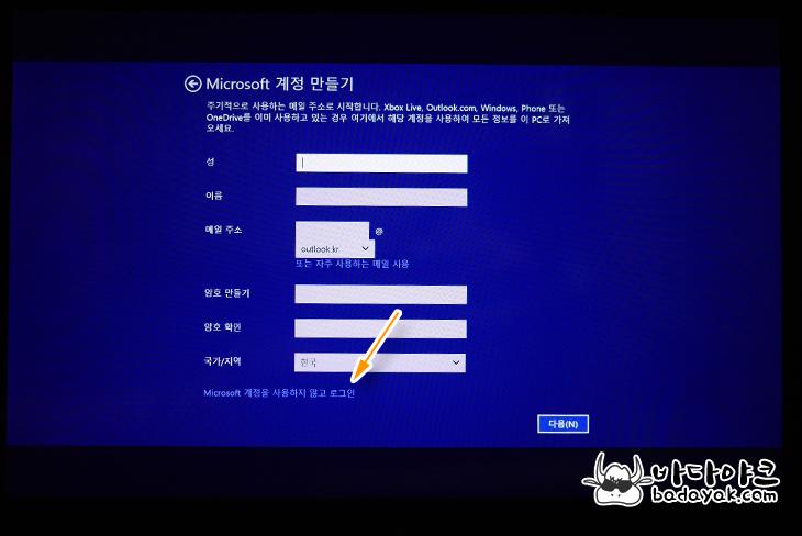 윈도우8 PC