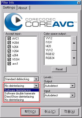 CoreAVC deinterlacing 옵션 설정