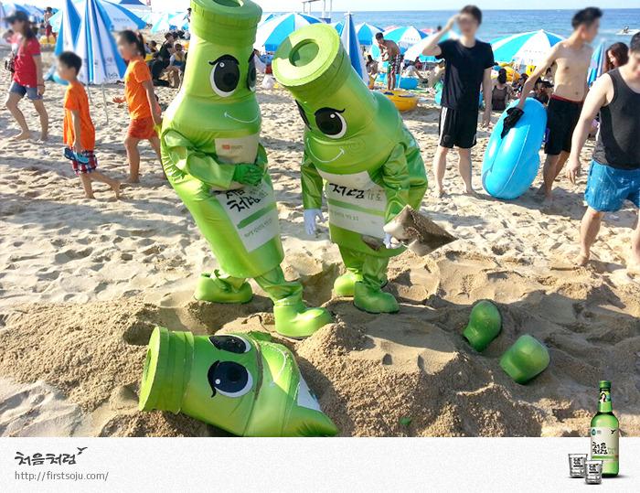 모래 찜질