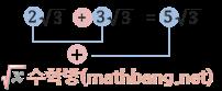 제곱근의 덧셈과 뺄셈