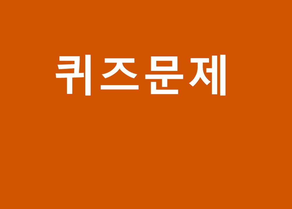 [퀴즈문제]삼각형 개수 찾기
