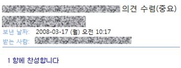 실수로 공지메일의 사적인 답장을 전체 인원에게 보낸 사례