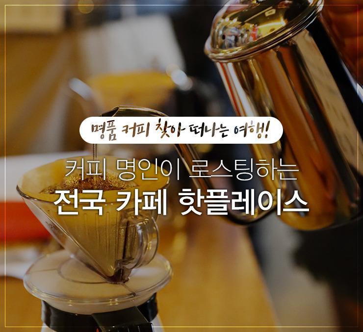 유명커피전문점 바리스타 1세대 커피명인 유명커피