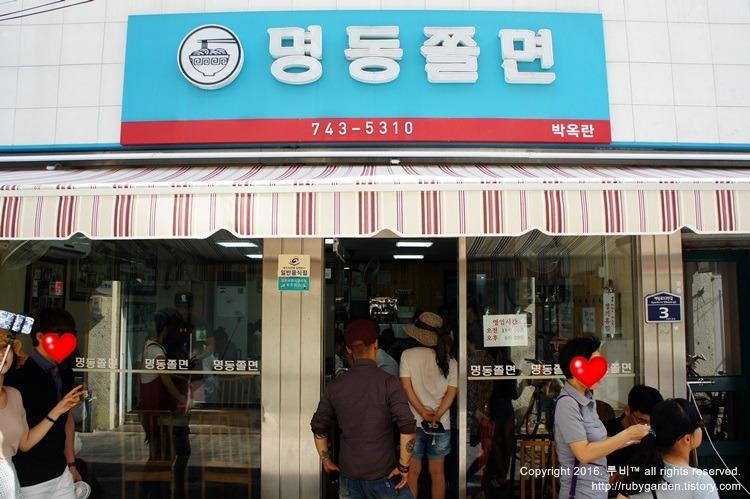 경주 맛집 / 백종원 3대천왕 전국 3대 분식맛집 / 경주 명동쫄면