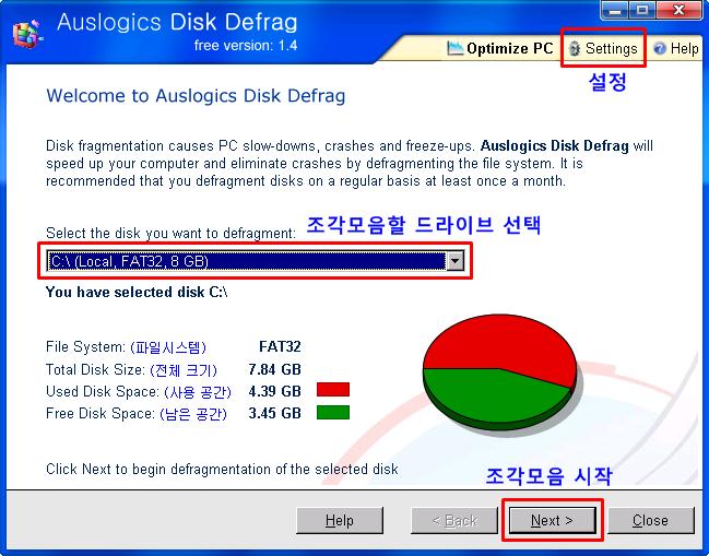 빠른 조각모음 Auslogics Disk Defrag