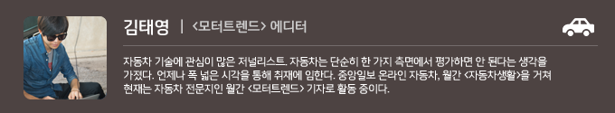 모터 트렌드 김태영 기자