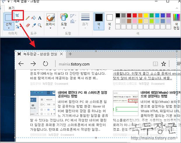 윈도우10 컴퓨터 화면 캡쳐하는 방법